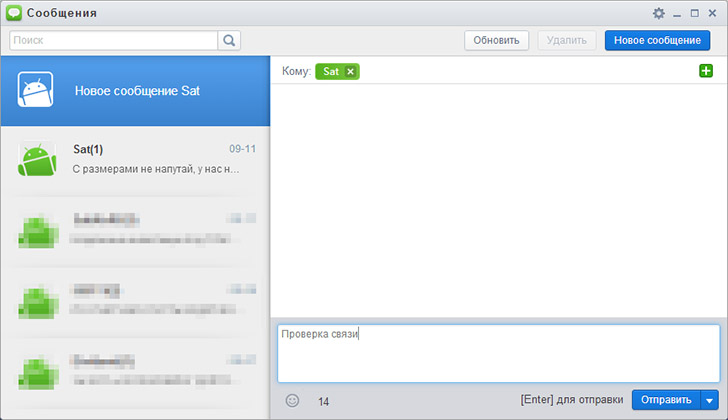 sheoladh SMS i AirDroid