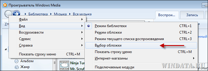 Обложки Windows Media Player