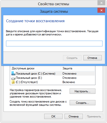 Как создать раздел восстановления windows - Spbgal.ru